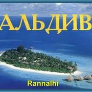 Мальдивы  на @mail.ru группа в Моем Мире.