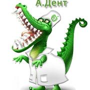 """""""А.Дент"""" стоматологическая клиника группа в Моем Мире."""
