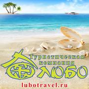 """Туристическая компания """"ЛЮБО"""" l Владивосток группа в Моем Мире."""