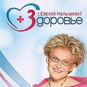 Елена Малышева-Здорово и Жить Здорово! группа в Моем Мире.