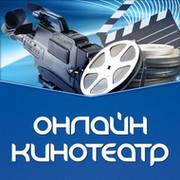 Онлайн-кинотеатр: лучшее из мира кино группа в Моем Мире.