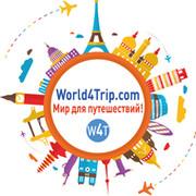 World4Trip | Дешевые авиабилеты, отели, авто и др. group on My World