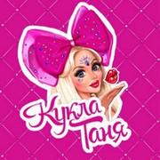 Таня Тузова on My World.