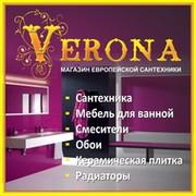 Verona магазин on My World.