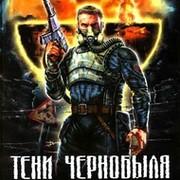 Тень Чернобыля on My World.