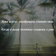 Марет Абатаева on My World.