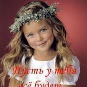 Светлана Кудакова on My World.