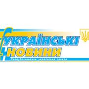 Українські Новини on My World.